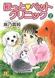 ほっと・ペットクリニック(2) (ジュディーコミックス)