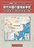 現代中国の国境紛争史 山崎雅弘 戦史ノート