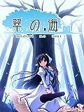 翠の海 -midori no umi- (予約キャンペーン特典 オリジナルサウンドトラックCD付き)