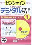 W>中学英語サンシャイン完全準拠クリックオンデジタル教科書ガイド 1 (<DVDーROM>(Win版))