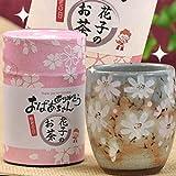 敬老の日 名入れ プレゼント 長寿の お茶 80gと コスモス 湯呑 セット ( 敬老の日 ・ 名入れ )