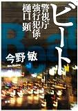 ビート (新潮文庫 こ 42-4 警視庁強行犯係・樋口顕)