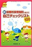 新保育所保育指針に基づく自己チェックリスト100 (PriPriブックス―保育サポートシリーズ)