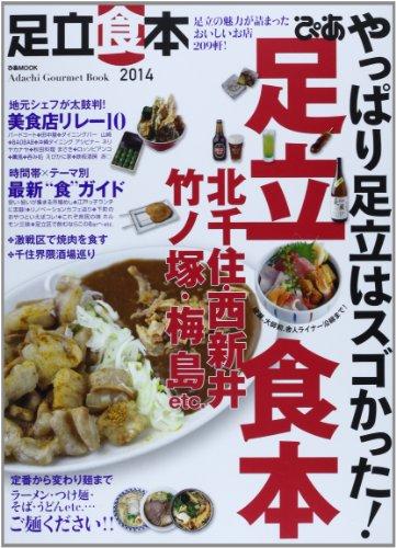 ぴあ足立食本 2014―足立の魅力が詰まったおいしいお店209軒! (ぴあMOOK)