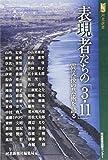 表現者たちの「3・11」―震災後の芸術を語る (河北選書)