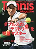 Tennis Magazine (テニスマガジン) 2014年 06月号 [雑誌]