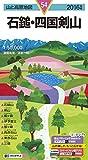 山と高原地図 石鎚・四国剣山 2016 (登山地図 | マップル)
