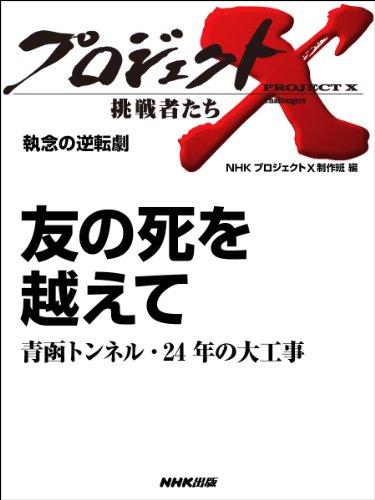 「友の死を越えて」~青函トンネル・24年の大工事 ―執念の逆転劇 プロジェクトX~挑戦者たち~