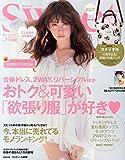 Sweet(スウィート) 2015年 05 月号 [雑誌]