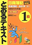 日商簿記1級とおるテキスト商業簿記・会計学 2 改訂新版 …