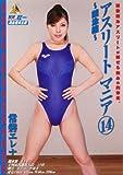 アスリートマニア 14/ミル [DVD]