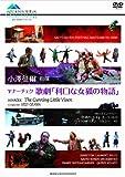 ヤナーチェク 歌劇「利口な女狐の物語」 小澤征爾 サイトウ・キネン・オーケストラ [DVD]