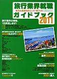 旅行業界就職ガイドブック201