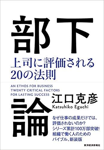 部下論: 上司に評価される20の法則