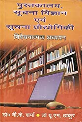 LIBRARY, INFORMATION SCIENCE & INFORMATION TECHNOLOGY- DESCRIPTIVE STUDY (2 VOLS) (HINDI)