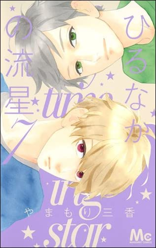 ひるなかの流星 7 (マーガレットコミックス)