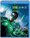 グリーン・ランタン [Blu-ray]