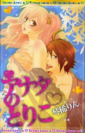 アナタのとりこ (光彩コミックス Pinky Teensコミック)