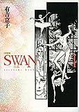SWAN(白鳥) 1 愛蔵版