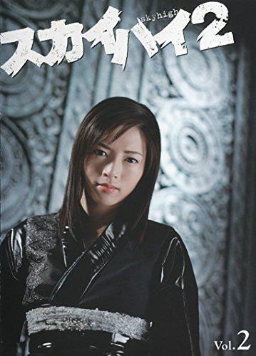 スカイハイ 2 Vol.2(第3話~第4話)