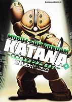 機動戦士ガンダムカタナ (4) (角川コミックス・エース 195-10)