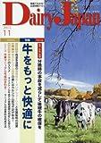 デーリィジャパン 2015年 11 月号 [雑誌]