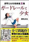 ガードレールと少女 清野とおる漫画短変集