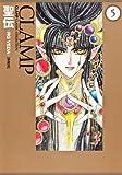 聖伝 ‐RG VEDA‐ [愛蔵版] (5) (単行本コミックス)