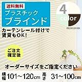 【幅:101~120cm × 高さ:31~100cmよりご指定ください】25mmスラット プラスチックブラインド アイボリー