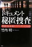 ドキュメント秘匿捜査 警視庁公安部スパイハンターの344日
