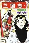 三国志 (19) 呉国の暗雲 (希望コミックス (69))