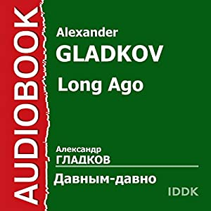 Long Ago [Russian Edition] | [Alexander Gladkov]