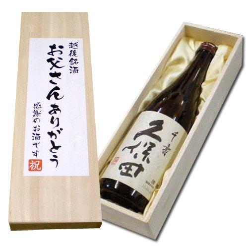 人気抜群【お父さんありがとう】久保田 千寿(吟醸酒) 720 ml×1本 桐箱入り 人気プレミアム清酒