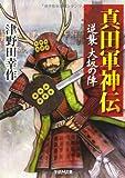 真田軍神伝―逆襲大坂の陣 (学研M文庫)