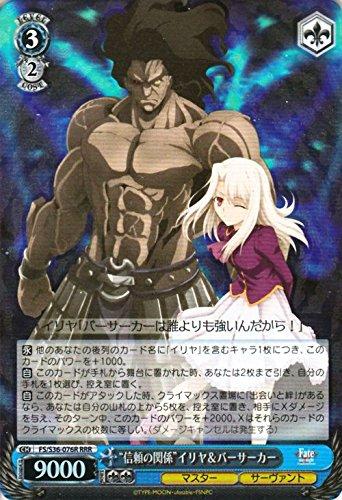 """ヴァイスシュヴァルツ """"信頼の関係""""イリヤ&バーサーカー(RRR)/Fate/stay night [Unlimited Blade Works]Vol.II(FSS36)/ヴァイス"""