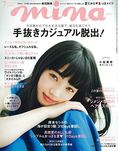 mina(ミーナ) 2016年 07 月号 [雑誌]