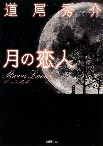 月の恋人―Moon Lovers