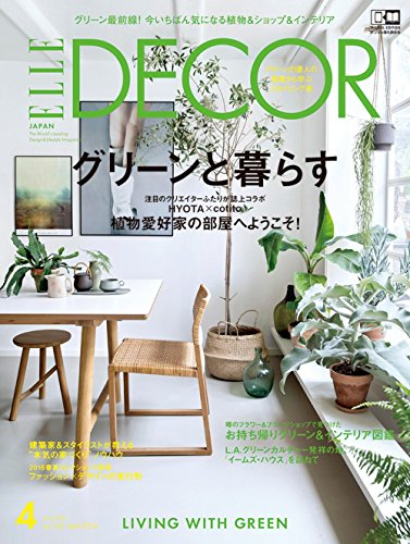 ELLE DECOR 2016年 04月号