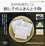 刺し子のふきんと小物 (レディブティックシリーズno.3826)