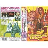 リムジン・ドライブ [VHS]