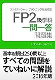 FP2級 学科 一問一答問題集 2016年版