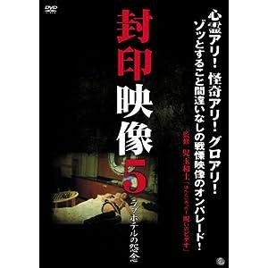 封印映像5 ラブホテルの怨念 [DVD]