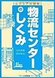 ビジュアル図解 物流センターのしくみ (DO BOOKS)