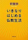 いきなりはじめる仏教生活 (新潮文庫)