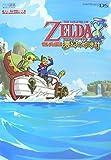 Nintendo DREAM 任天堂ゲーム攻略本 ゼルダの伝説 夢幻の砂時計 (任天堂ゲーム攻略本NintendoDREAM)