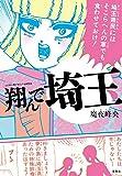 ���̃}���K��������! comics �Ă�ō�� (Konomanga ga Sugoi!COMICS)