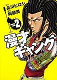 漫才ギャング (2) (単行本コミックス)