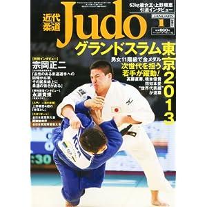 近代柔道 (Judo) 2014年 01月号 [雑誌]
