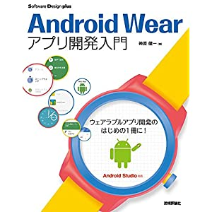 Android Wearアプリ開発入門 (Software Design plus)