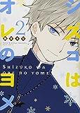 シズコはオレのヨメ 2 (ミッシイコミックス Next comics F)